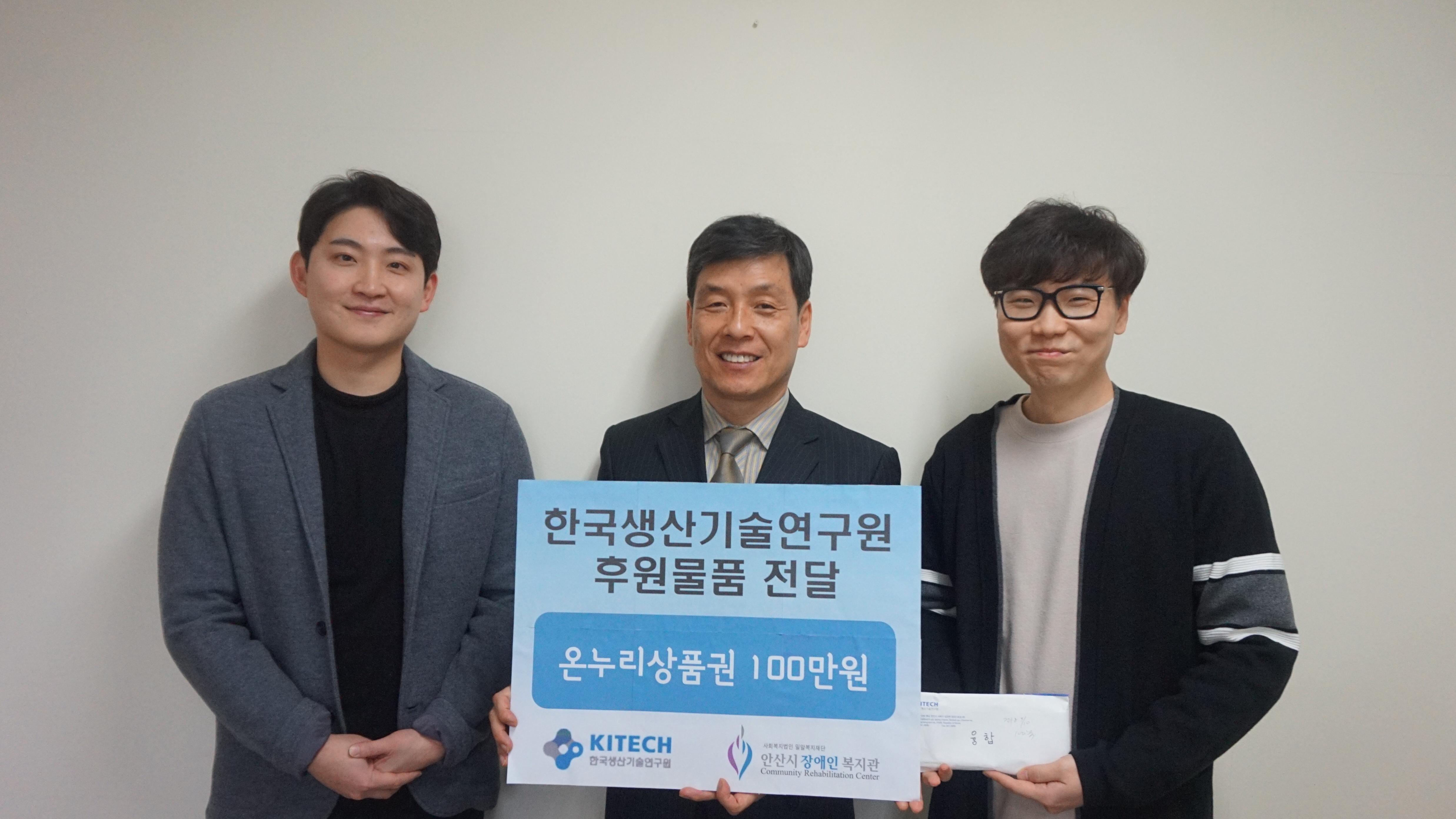 '한국생산기술연구원 후원물품 전달 - 온누리상품권 100만원' 후원금 전달식 세 명의 기념 사진