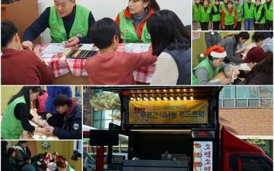 홈플러스 안산고잔점 사회공헌활동, 푸드트럭 지원 모습