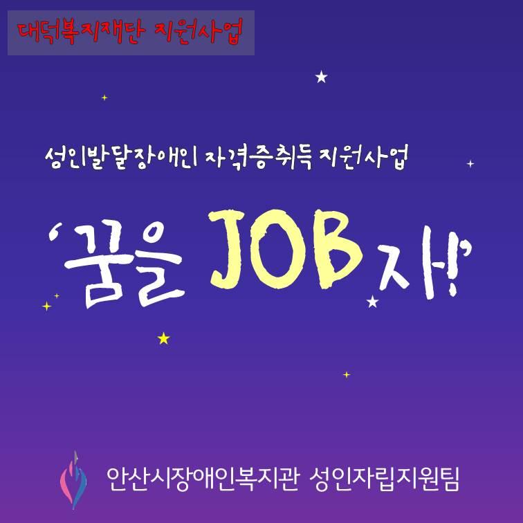 대덕복지재단 지원사업 성인발달장애인 자격증 취득 지원사업 '꿈을 JOB자!' -안산시장애인복지관 성인자립지원팀