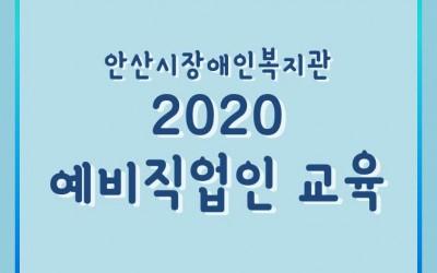 안산시장애인복지관 2020 예비직업인 교육