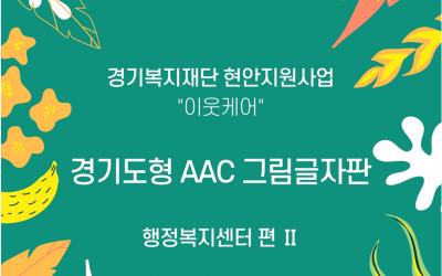 """경기복지재단 현안지원사업 """"이웃케어"""" 경기도형 AAC 그림글자판 행정복지센터편 Ⅱ"""