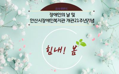 장애인의 날과 안산시장애인복지관 개관21주년 기념 힘내봄 이벤트 메인 사진