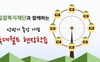 밀알복지재단과 함께하는 롯데월드 현장학습