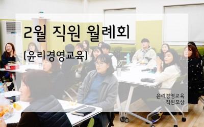 2월 직원 월례회(윤리경영교육)에 임하는 직원 사진
