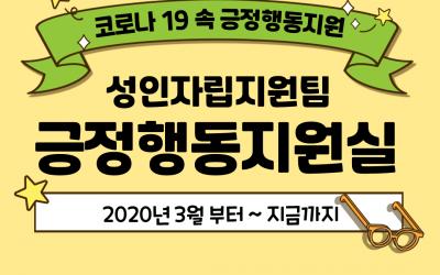 코로나 19속 긍정행동지원.  성인자립지원팀 긍정행동지원실 2020년 3월부터 ~ 지금까지