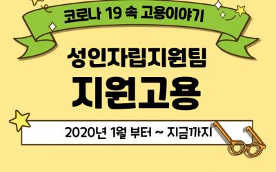 코로나19속 고용이야기 성인자립지원팀 지원고용 2020년 1월부터~지금까지