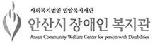 [장소변경 공지] 2018 제3회 안산시 장애인 복지박람회 > 기획팀 사업