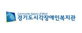 경기도시각장애인복지관 로고