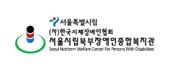 서울시립북부장애인종합복지관 로고